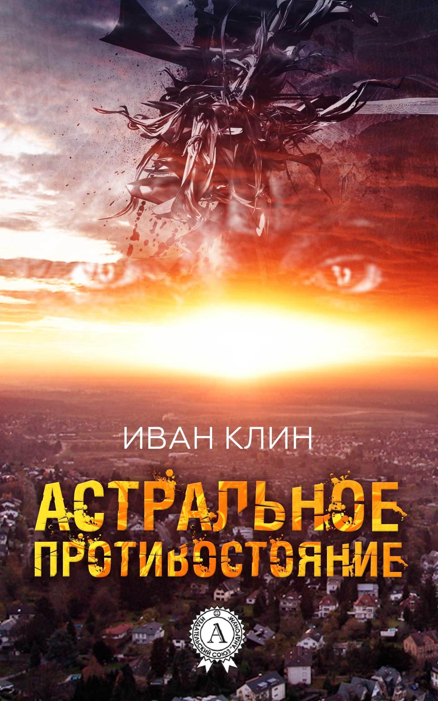Иван Клин Астральное противостояние соевый изолят в украине