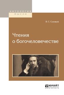 Владимир Сергеевич Соловьев бесплатно