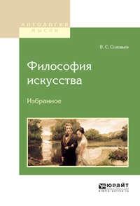 Соловьев, Владимир Сергеевич  - Философия искусства. Избранное