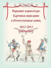 - Народные карикатуры. Картинки вышедшие в Отечественную войну