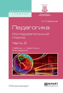 Александр Ильич Савенков бесплатно