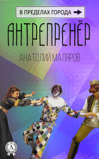 Маляров, Анатолий  - Антрепренёр