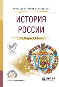 Павлова, Анжелика Николаевна  - История России. Учебное пособие для СПО