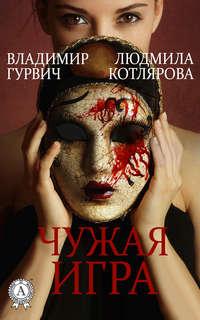 Гурвич, Владимир  - Чужая игра