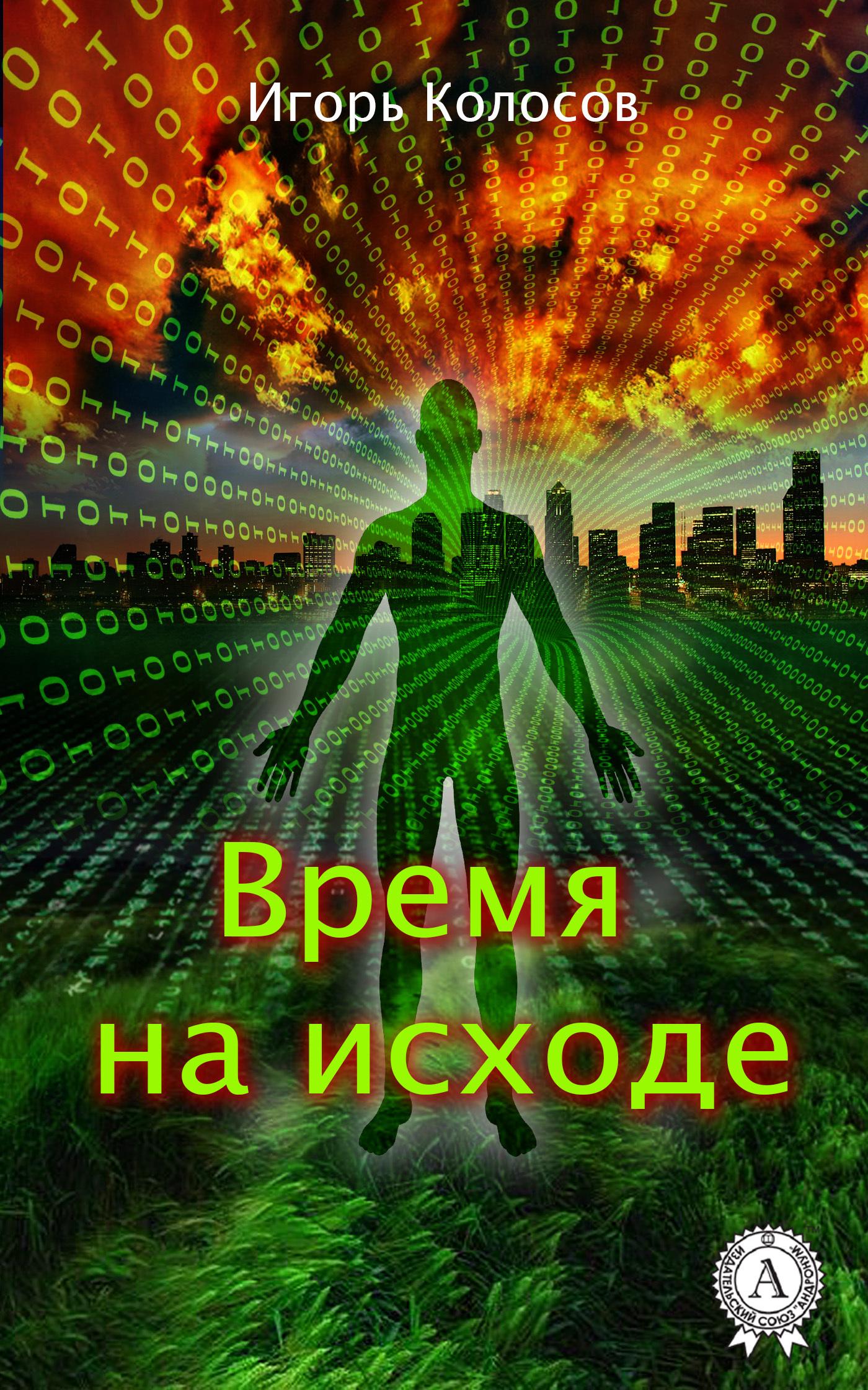 Игорь Колосов бесплатно