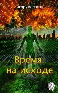 Колосов, Игорь  - Время на исходе