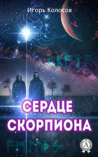 Колосов, Игорь  - Сердце Скорпиона