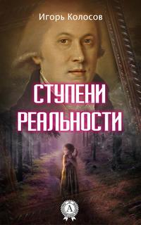 Колосов, Игорь  - Ступени реальности