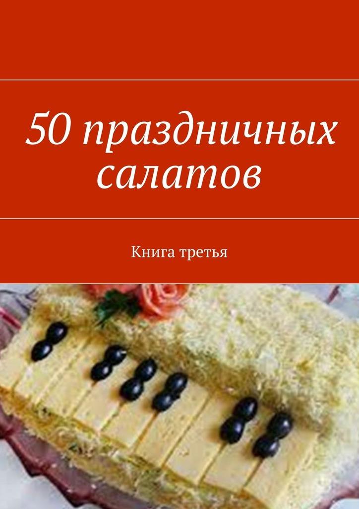 Владимир Литвинов - 50праздничных салатов. Книга третья