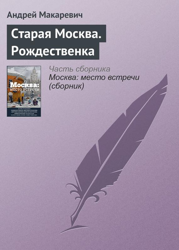 Андрей Макаревич Старая Москва. Рождественка
