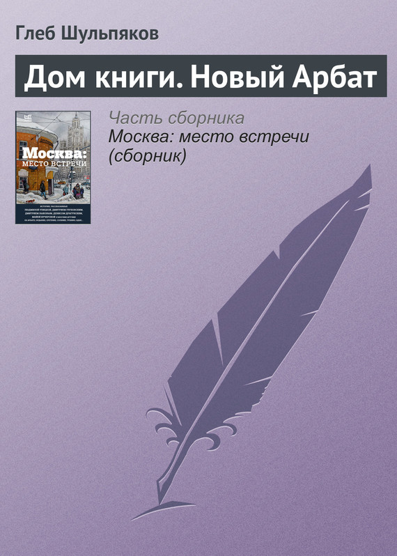 Глеб Шульпяков бесплатно
