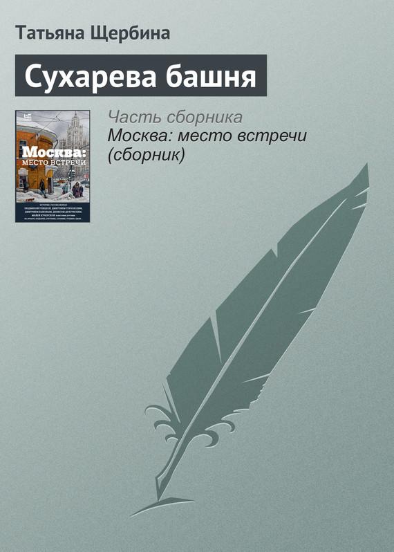 Татьяна Щербина Сухарева башня