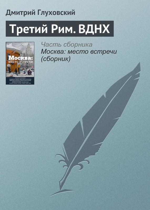 Обложка книги Третий Рим. ВДНХ, автор Глуховский, Дмитрий
