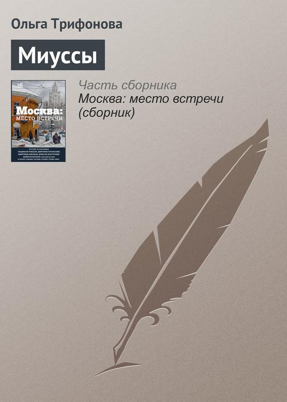 Ольга Трифонова Миуссы как продать землю через аукцион в томске