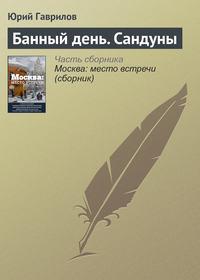Гаврилов, Юрий  - Банный день. Сандуны