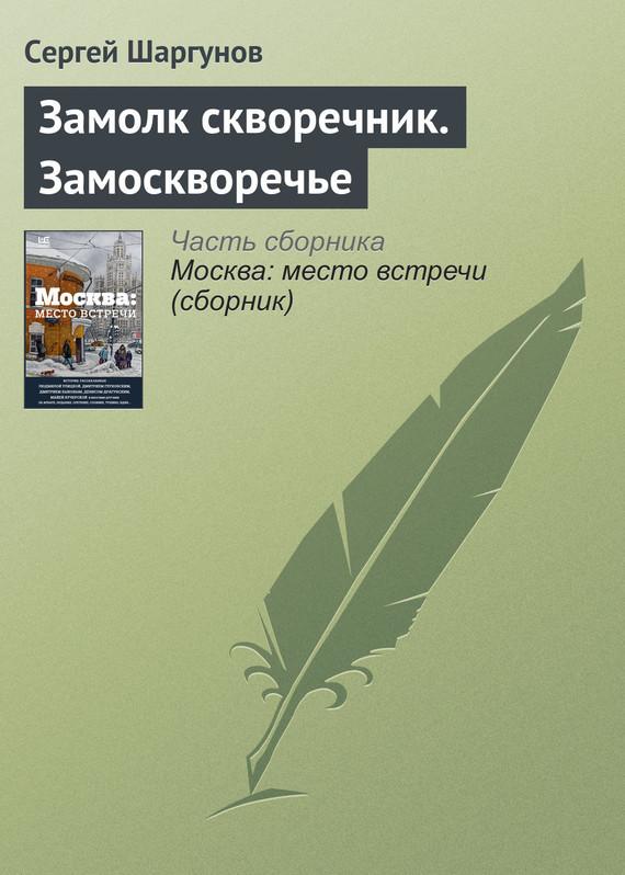 Сергей Шаргунов Замолк скворечник. Замоскворечье сергей шаргунов ура