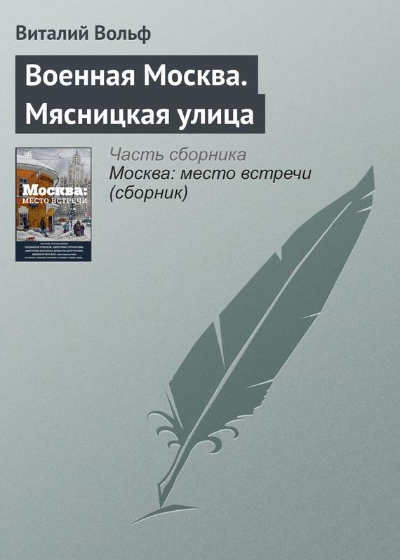 Виталий Вольф Военная Москва. Мясницкая улица хундай туксон в полтаве