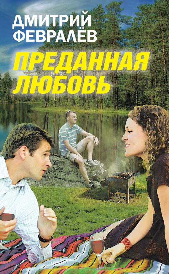 напряженная интрига в книге Дмитрий Февралев