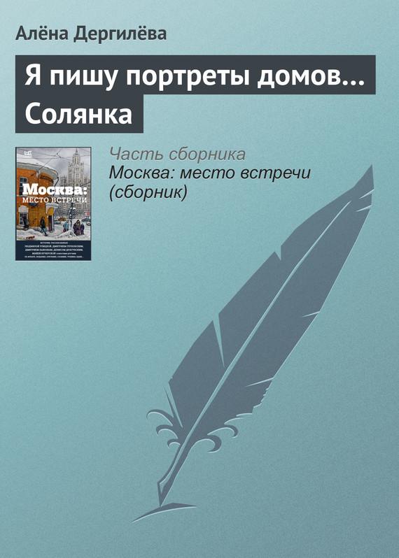 Алёна Дергилёва Я пишу портреты домов… Солянка
