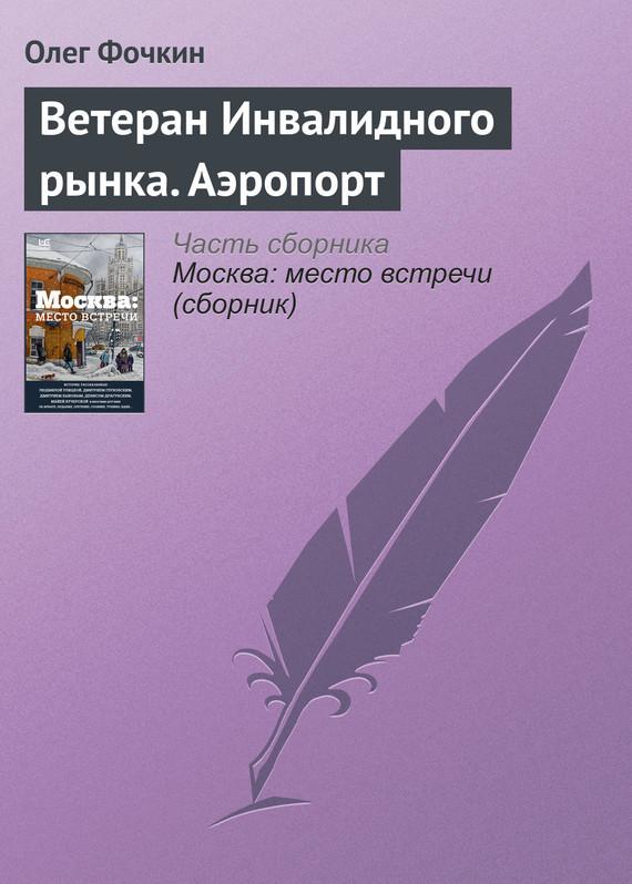 Олег Фочкин