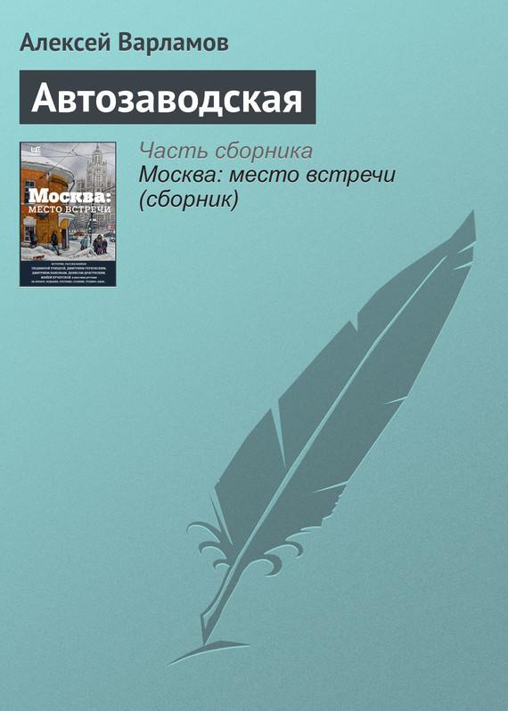 Алексей Варламов Автозаводская раствор серебра в аптеке домодедово