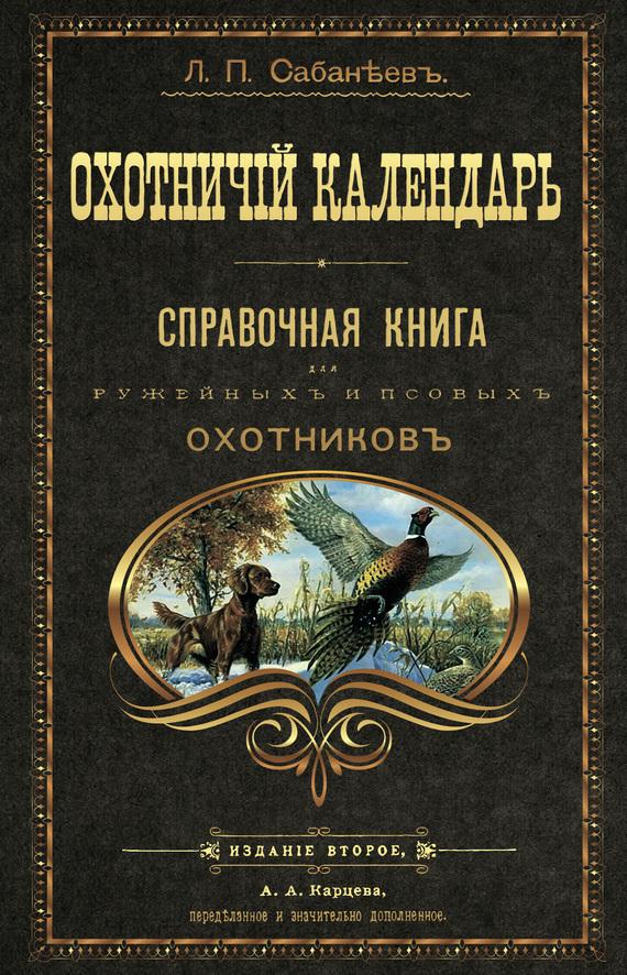 Леонид Сабанеев Охотничий календарь комлев и ковыль