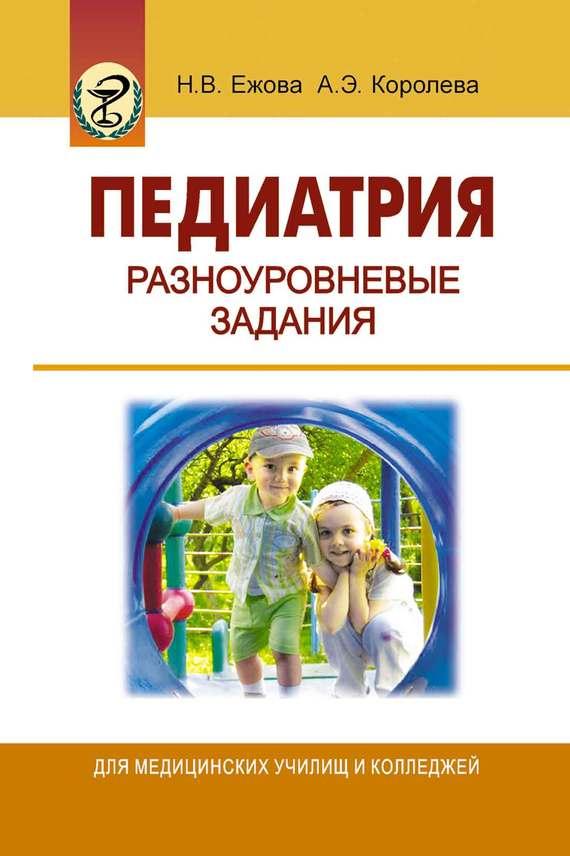 Н. В. Ежова Педиатрия. Разноуровневые задания ботинки indigo kids ботинки