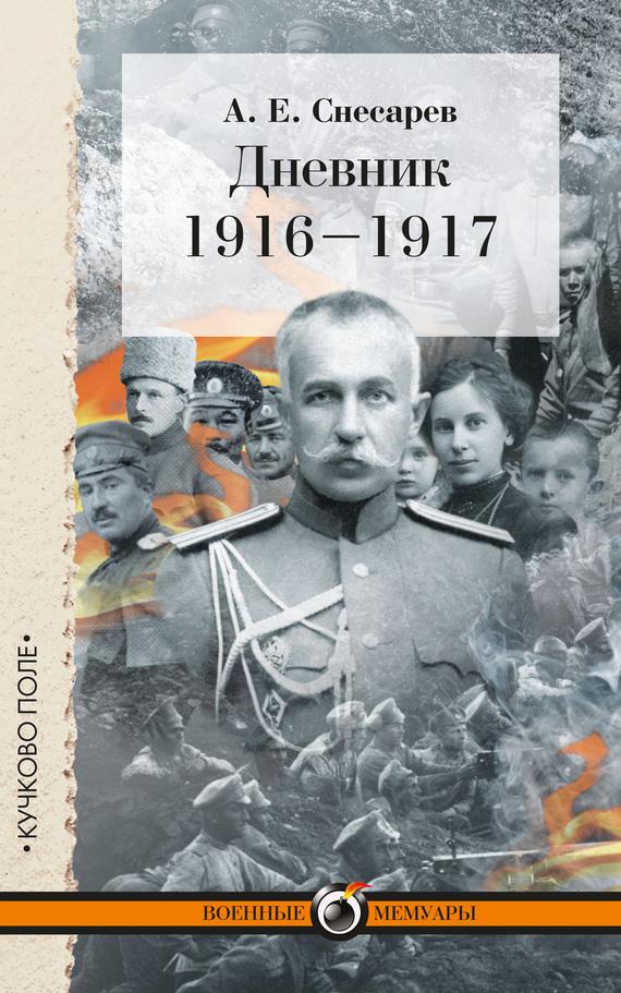 А. Е. Снесарев Дневник. 1916–1917 б д сурис фронтовой дневник дневник рассказы