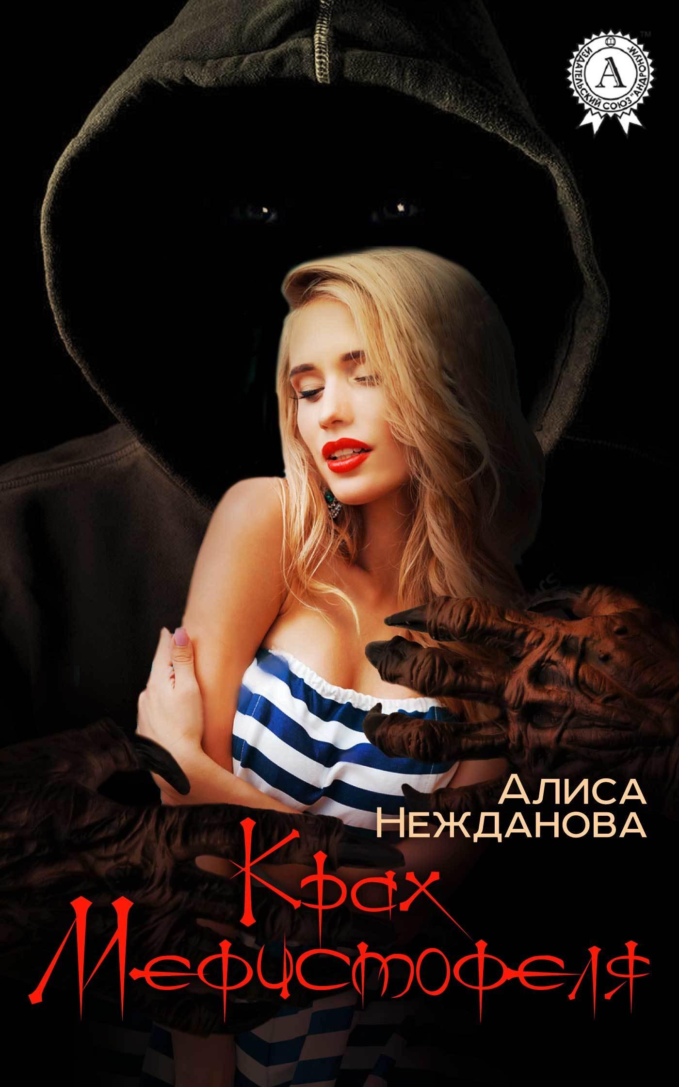 Алиса Нежданова Крах Мефистофеля покушение