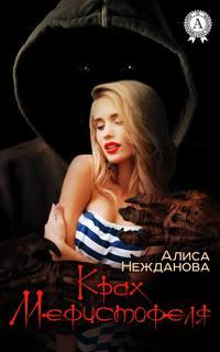 Нежданова, Алиса  - Крах Мефистофеля