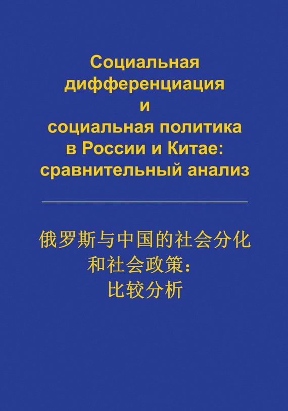 Сборник статей Социальная дифференциация и социальная политика в России и Китае: сравнительный анализ