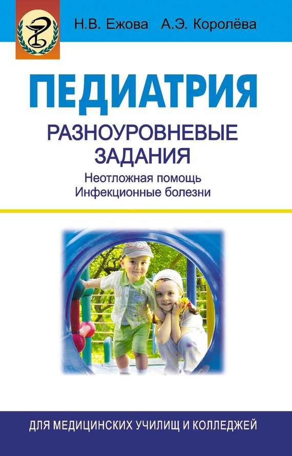 Н. В. Ежова Педиатрия. Разноуровневые задания. Неотложная помощь. Инфекционные болезни
