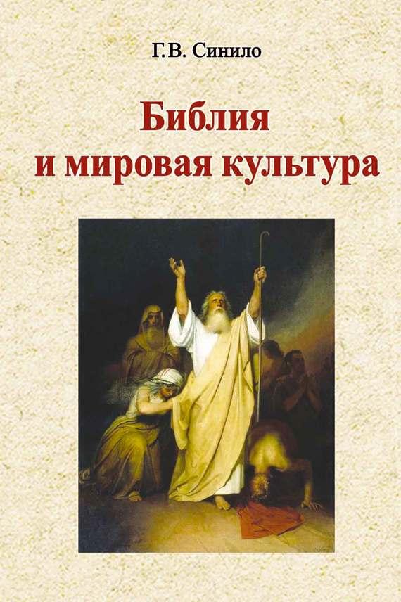 Галина Синило Библия и мировая культура словарь библейских образов
