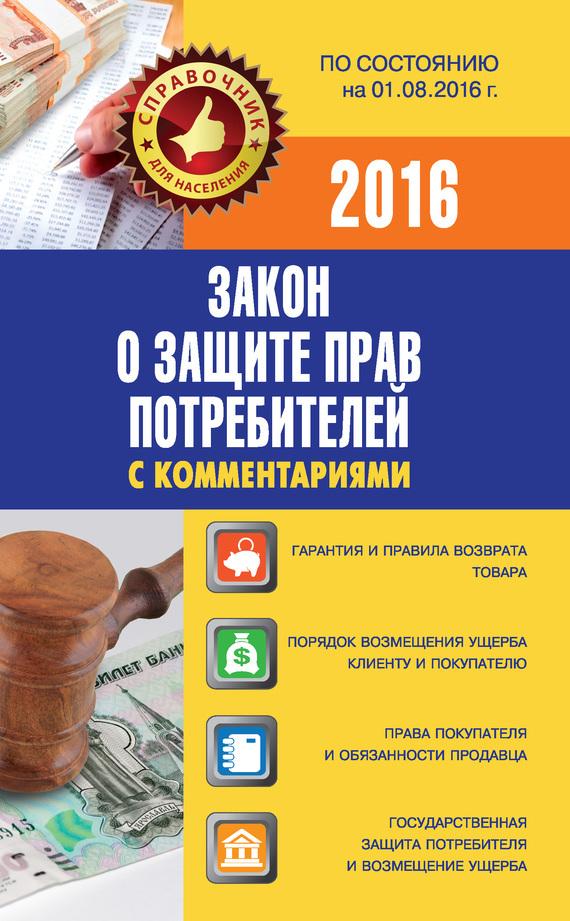 Отсутствует Закон о защите прав потребителей с комментариями по состоянию на 01.08.2016