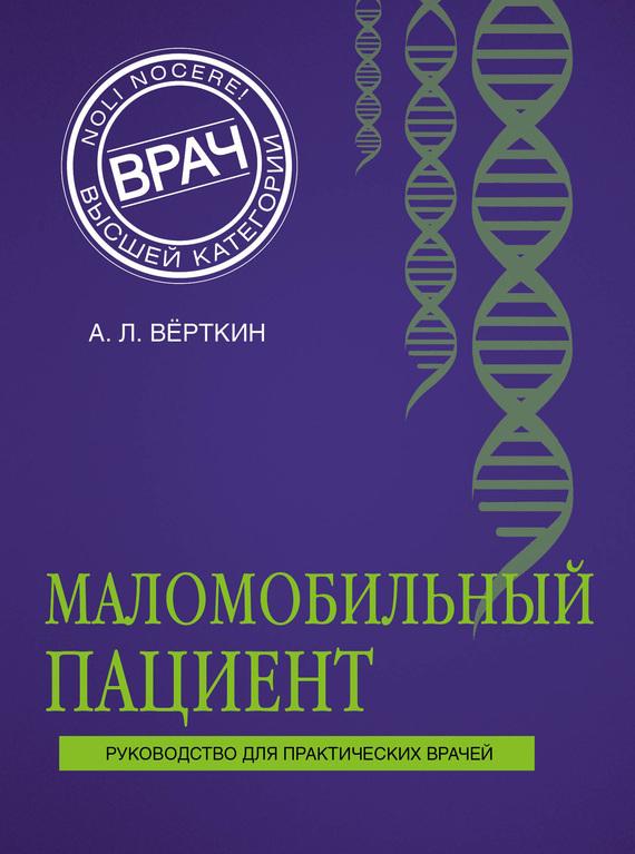 обложка книги static/bookimages/25/36/61/25366166.bin.dir/25366166.cover.jpg