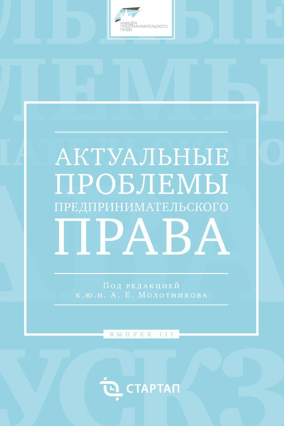 Сборник статей Актуальные проблемы предпринимательского права. Выпуск III наука в условиях глобализации сборник статей