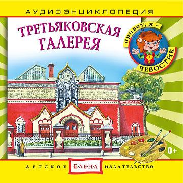 Детское издательство Елена Третьяковская галерея видеофильм третьяковская галерея 7 класс