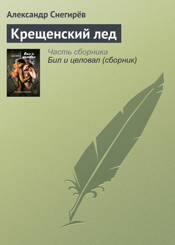 Александр Снегирёв Крещенский лед александр снегирёв чувство вины