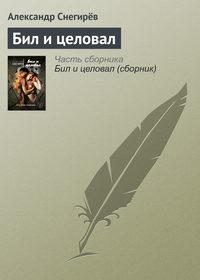Снегирёв, Александр  - Бил и целовал (сборник)