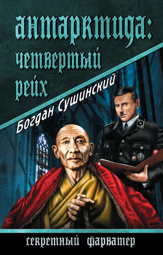 Богдан Сушинский - Антарктида: Четвертый рейх