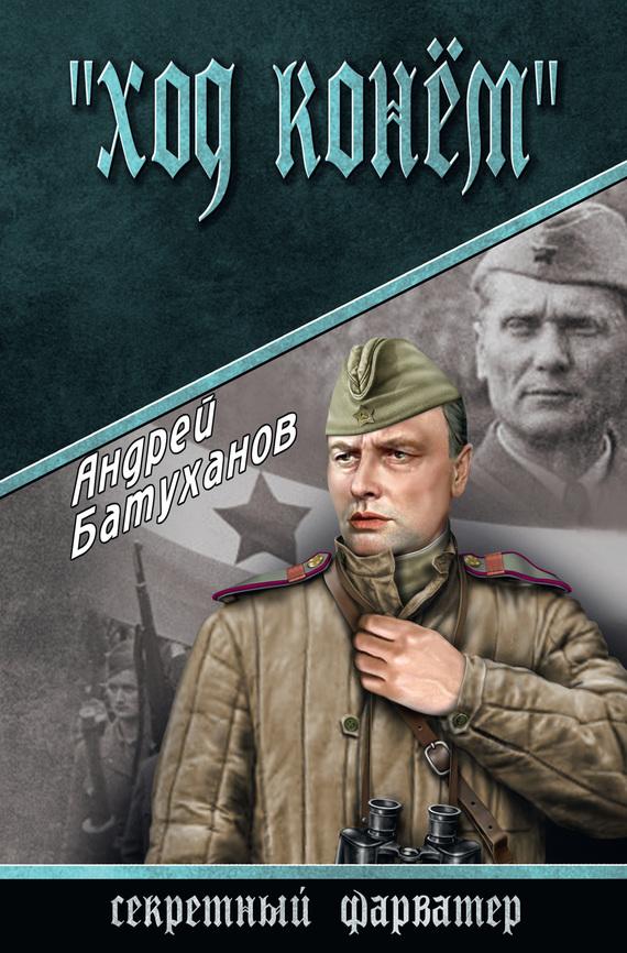 Андрей Батуханов - «Ходконем»
