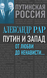 Рар, Александр  - Путин и Запад. От любви до ненависти…