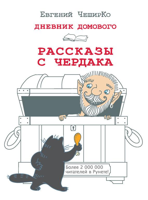 Евгений ЧеширКо