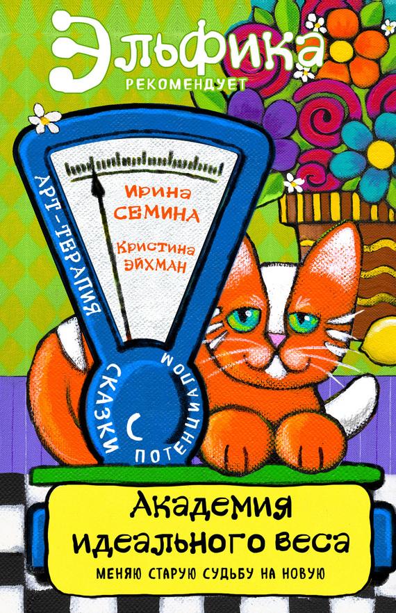 Обложка книги Академия идеального веса, автор Семина, Ирина