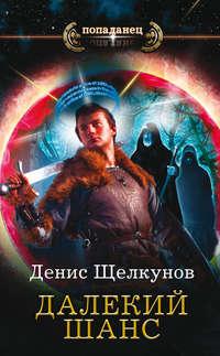 Щелкунов, Денис  - Далекий шанс