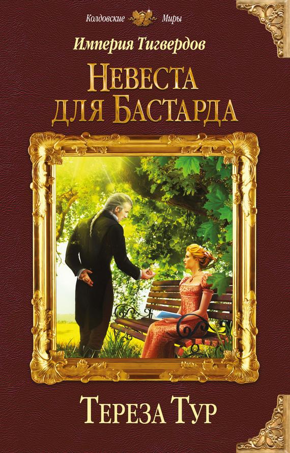Тереза Тур Империя Тигвердов. Невеста для бастарда