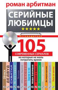 - Серийные любимцы.105 современных сериалов, на которые не жаль потратить время