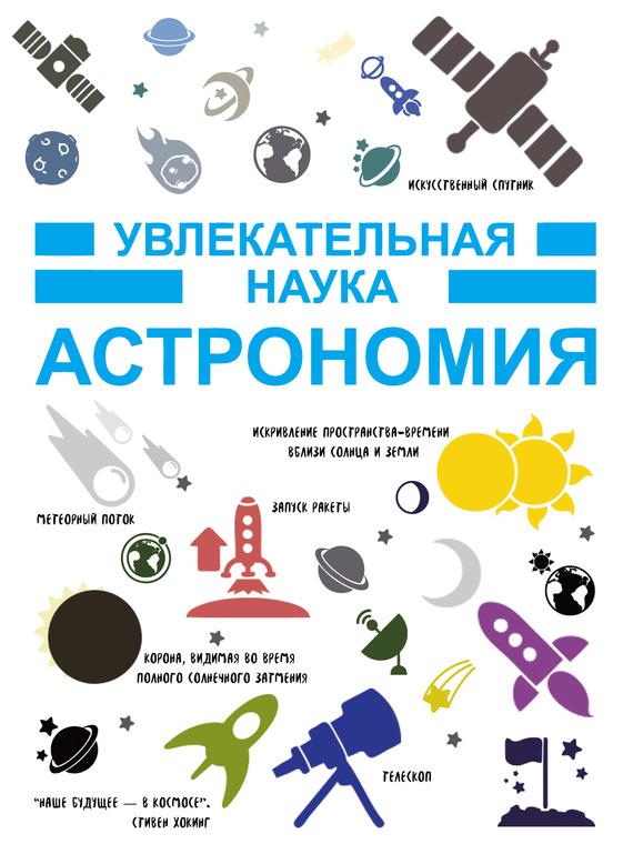 И. Е. Гусев Астрономия картленд барбара звездное небо гонконга