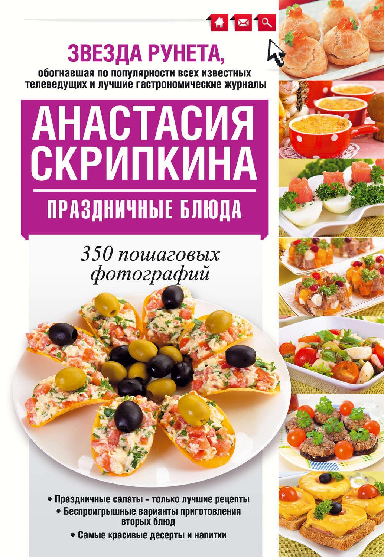кулинарные сайты с пошаговыми фото