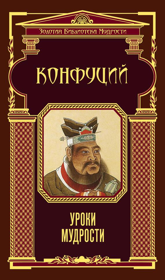 Конфуций - Уроки мудрости